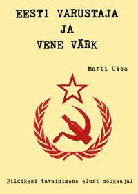 Uibo, Marti  - Eesti varustaja ja Vene v?rk