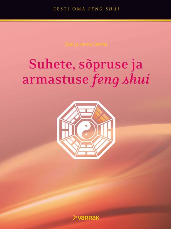 Janno Seeder Suhete, sõpruse ja armastuse feng shui meister denise liotta dennise klassikaline feng shui jõukuse ja heaolu suurendamiseks