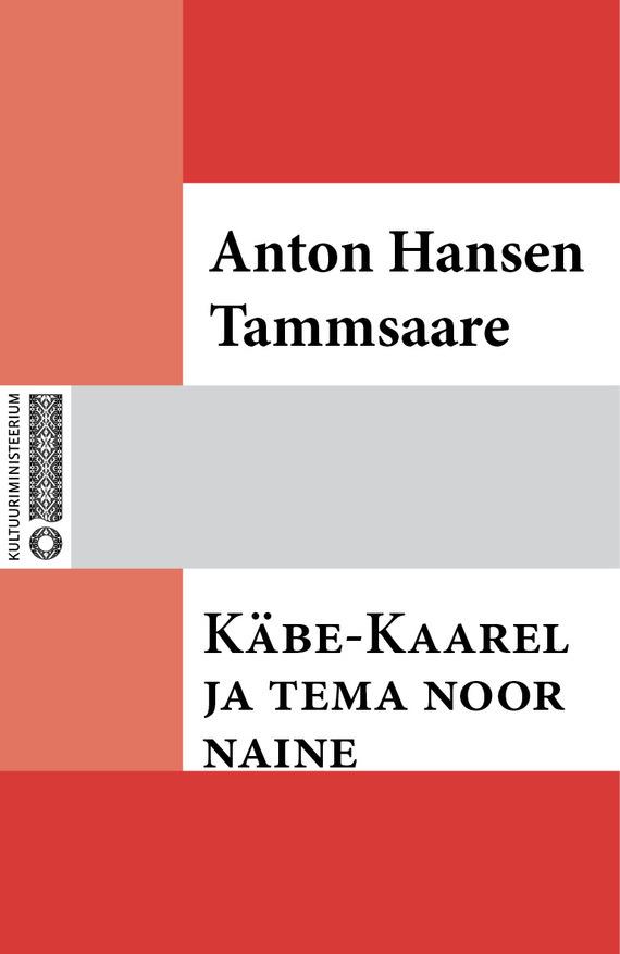 Anton Hansen Tammsaare Käbe-Kaarel ja tema noor naine ISBN: 9789949508037 anton hansen tammsaare kaks paari ja üksainus