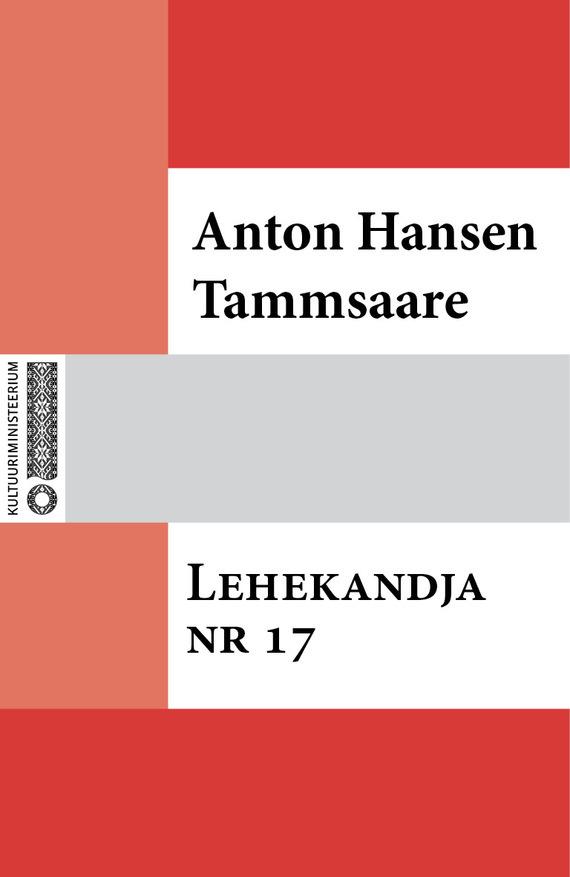 купить Anton Hansen Tammsaare Lehekandja nr. 17 по цене 0 рублей