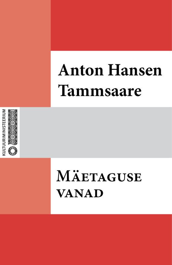Anton Hansen Tammsaare Mäetaguse vanad ISBN: 9789949508068 цена