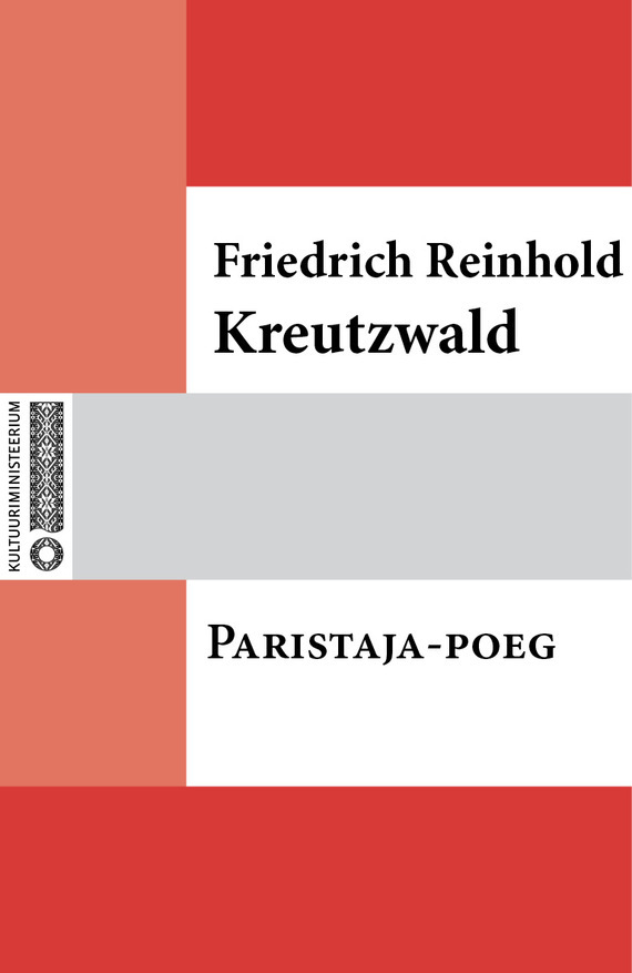 где купить Friedrich Reinhold Kreutzwald Paristaja-poeg ISBN: 9789949510559 по лучшей цене