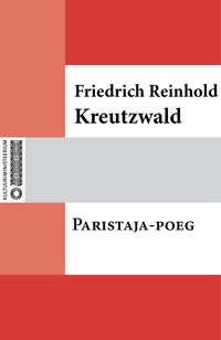 Friedrich Reinhold Kreutzwald - Paristaja-poeg
