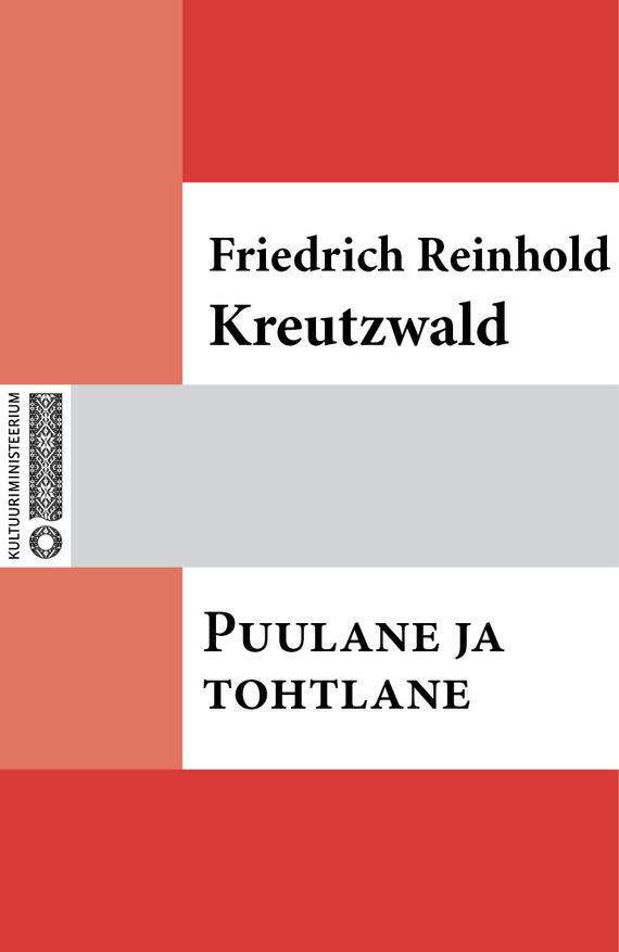 где купить Friedrich Reinhold Kreutzwald Puulane ja tohtlane ISBN: 9789949510603 по лучшей цене