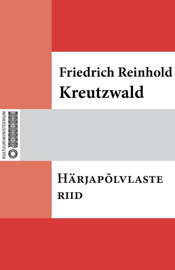 Friedrich Reinhold Kreutzwald Härjapõlvlaste riid цена