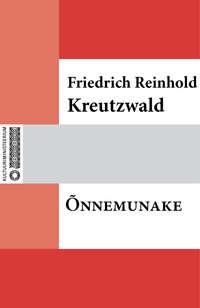 Friedrich Reinhold Kreutzwald - ?nnemunake