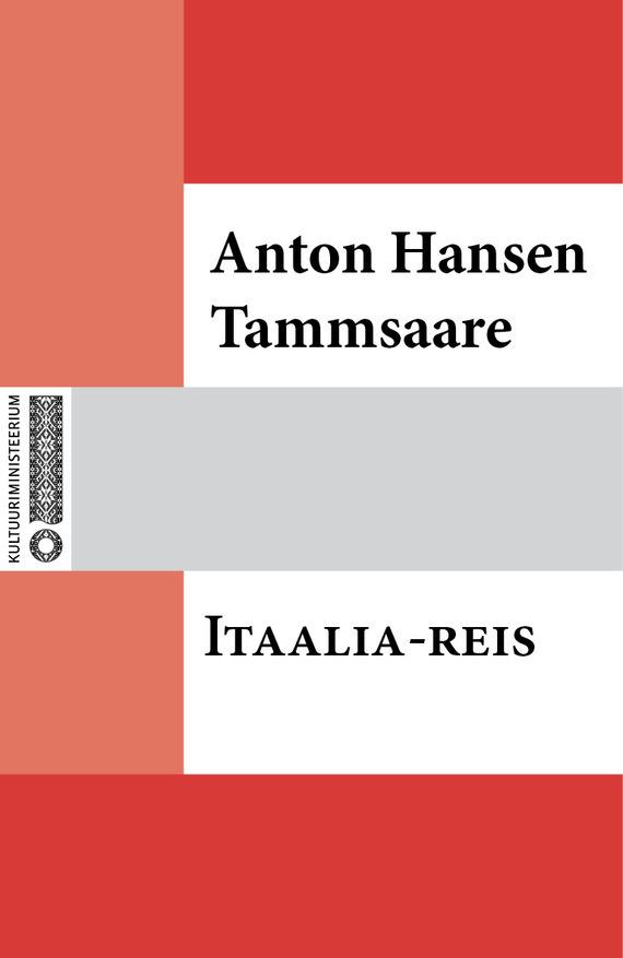 Anton Hansen Tammsaare Itaalia-reis kristiina praakli minu itaalia