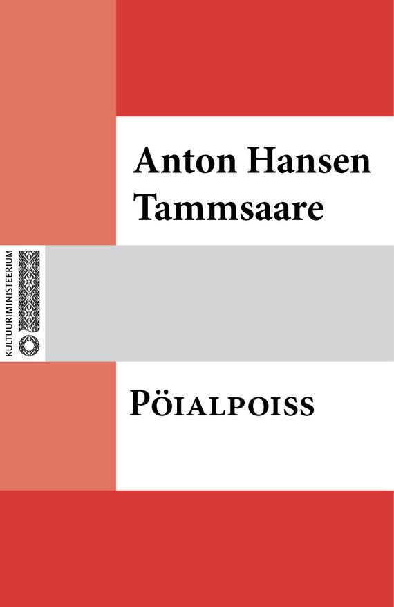 Anton Hansen Tammsaare Pöialpoiss ISBN: 9789949927081 цена