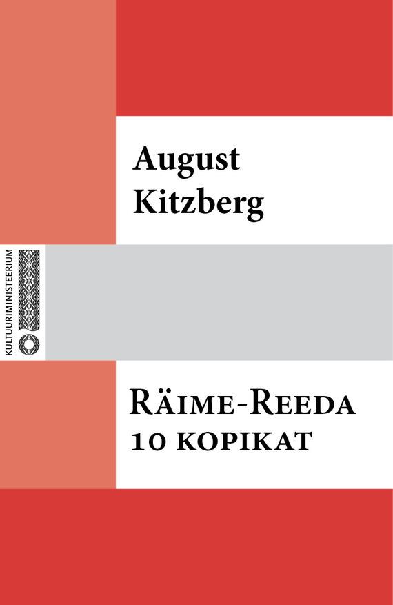 August Kitzberg Räime-Reeda 10 kopikat цена