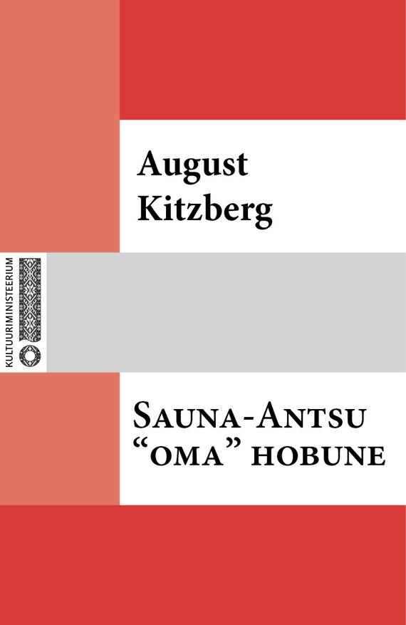 August Kitzberg Sauna-Antsu «oma» hobune цена