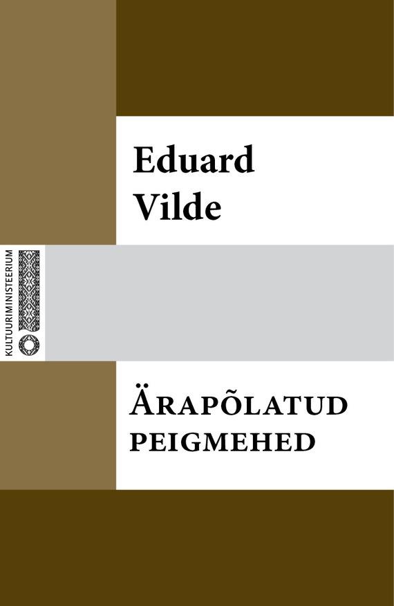 цена на Eduard Vilde Ärapõlatud peigmehed