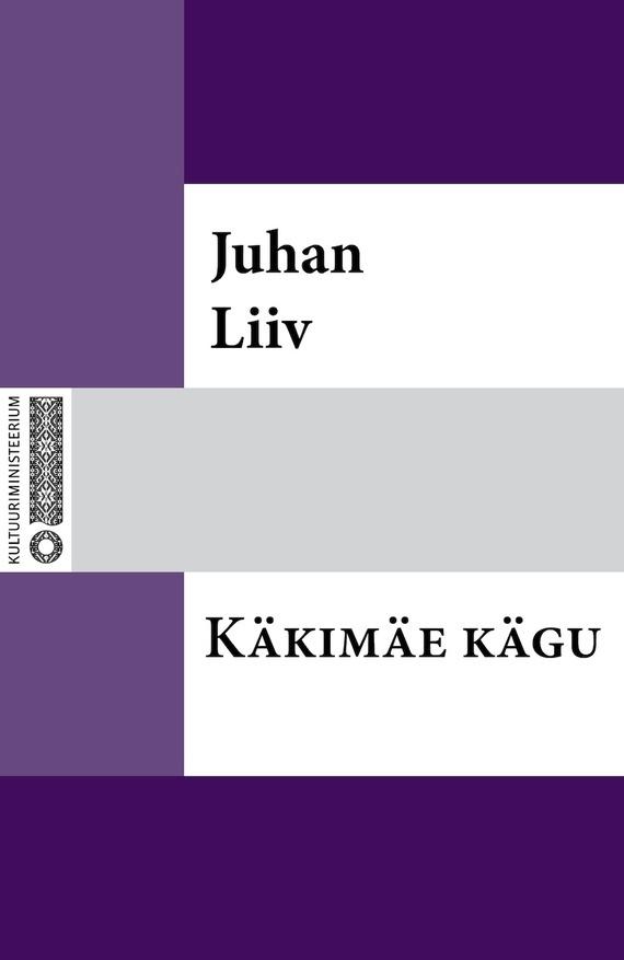 Juhan Liiv Käkimäe kägu juhan liiv käkimäe kägu isbn 9789949303519