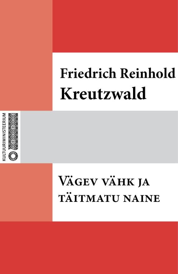 где купить Friedrich Reinhold Kreutzwald Vägev vähk ja täitmatu naine ISBN: 9789949510696 по лучшей цене
