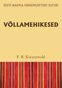 Friedrich Reinhold Kreutzwald - V?llamehikesed