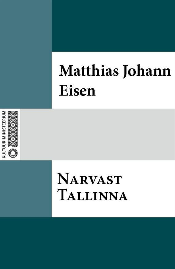 Narvast Tallinna