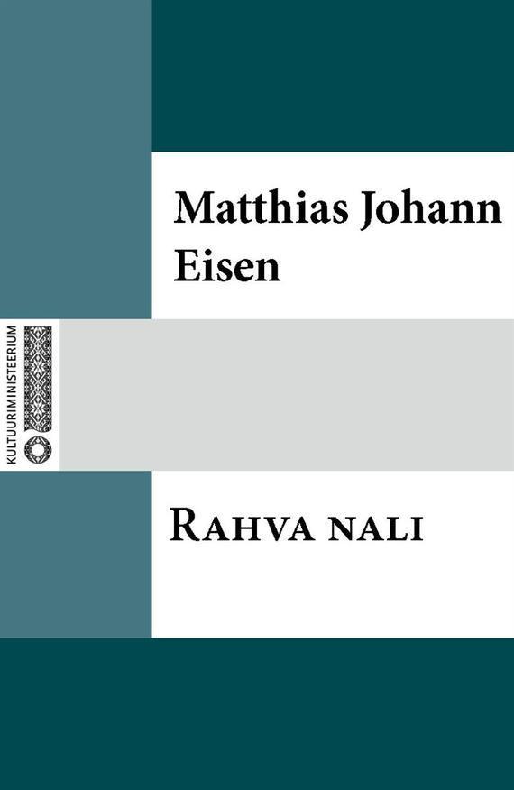 Matthias Johann Eisen - Rahva nali