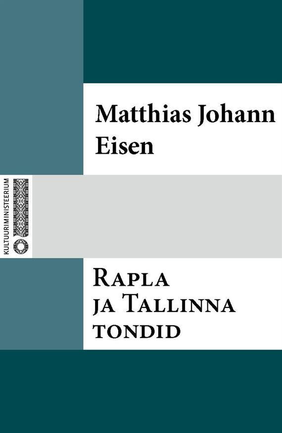 Matthias Johann Eisen Rapla ja Tallinna tondid jaak juske tallinna vanalinna kummitusmajad isa põnevad unejutud ajaloost