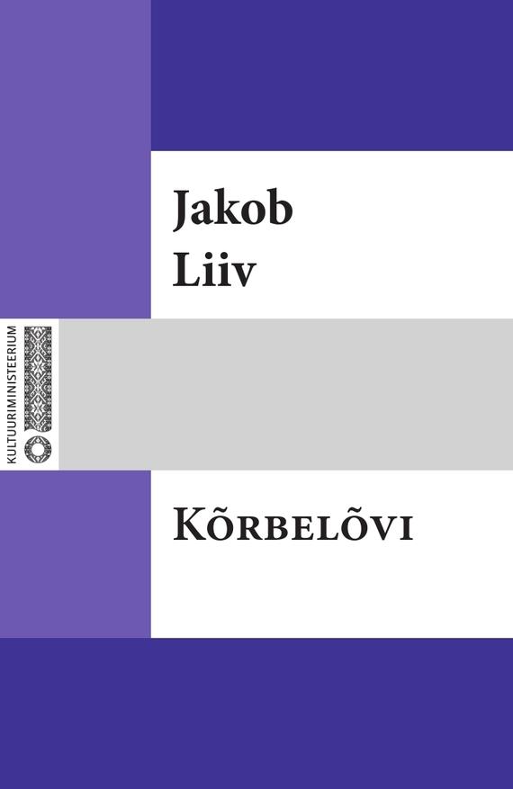 Jakob Liiv Kõrbelõvi juhan liiv käkimäe kägu isbn 9789949303519
