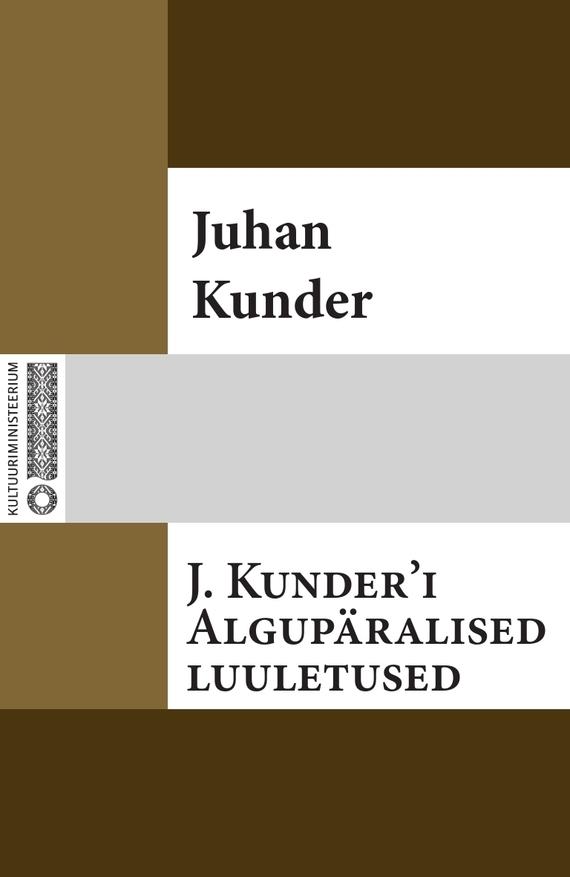 Juhan Kunder J. Kunder'i algupäralised luuletused ISBN: 9789949546121 juhan kunder imelik peegel