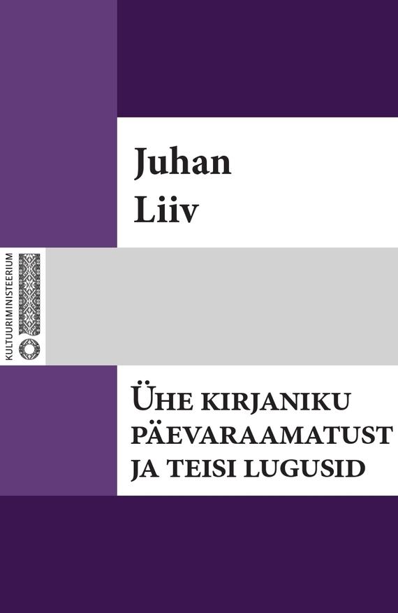 Juhan Liiv Ühe kirjaniku päevaraamatust ja teisi lugusid juhan liiv käkimäe kägu isbn 9789949303519