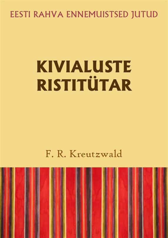 цена Friedrich Reinhold Kreutzwald Kivialuste ristitütar онлайн в 2017 году