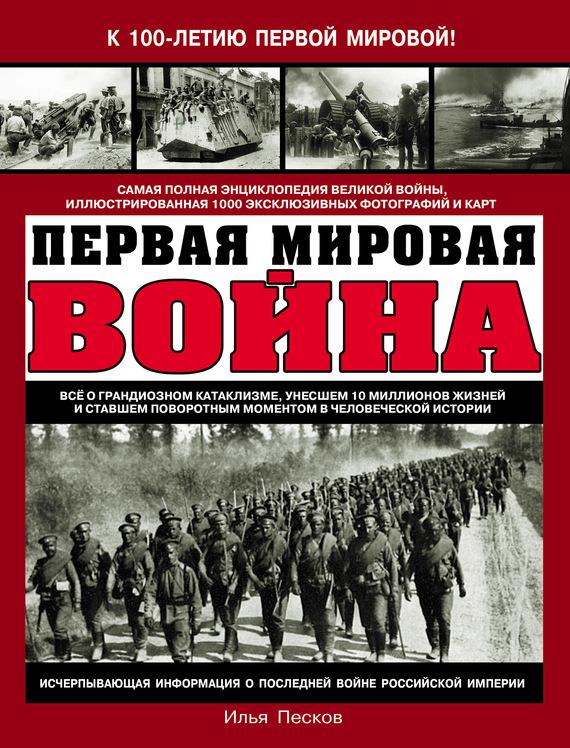 Илья Песков - Первая Мировая война. Самая полная энциклопедия