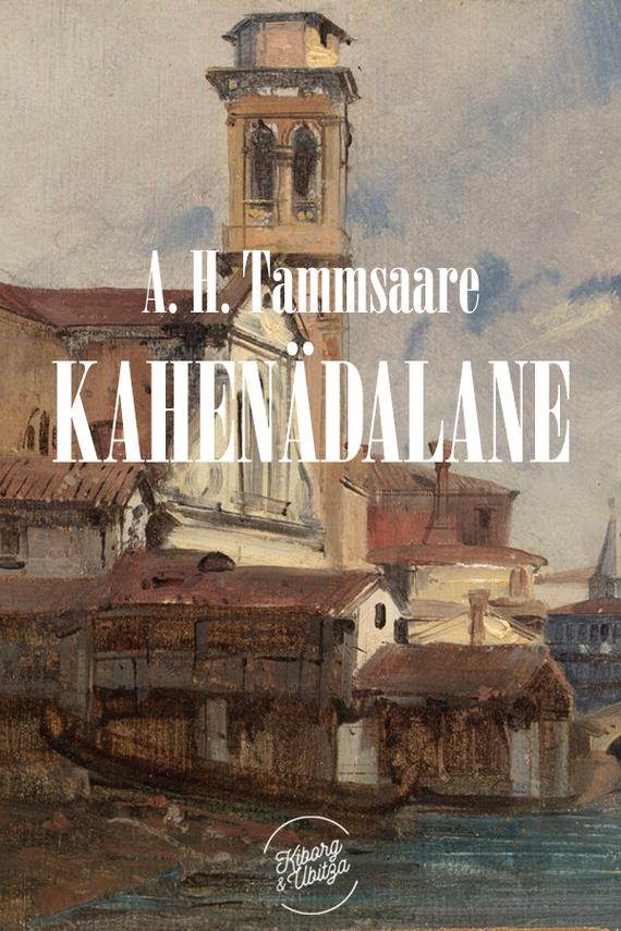 Anton Hansen Tammsaare Kahenädalane ISBN: 9789949588763 цена