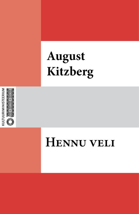 August Kitzberg Hennu veli цена