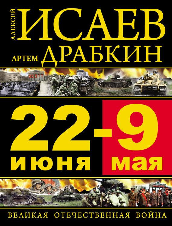 Алексей Исаев 22 июня – 9 мая. Великая Отечественная война блокнот printio отечественная война