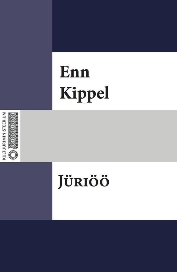 Enn Kippel Jüriöö lacywear юбка u 1 enn