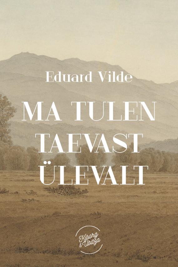 Eduard Vilde Ma tulen taevast ülevalt  цена
