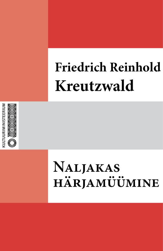 Friedrich Reinhold Kreutzwald - Naljakas härjamüümine