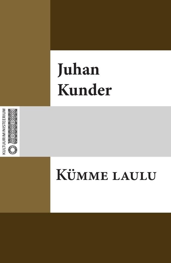 Juhan Kunder Kümme laulu juhan liiv käkimäe kägu isbn 9789949303519