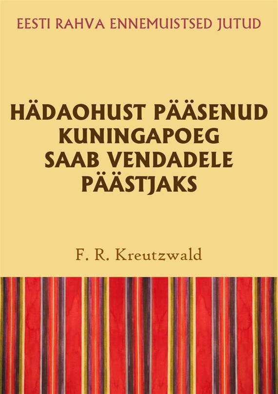 Friedrich Reinhold Kreutzwald Hädaohust pääsenud kuningapoeg saab vendadele päästjaks ISBN: 9789949982080 неоновые кольца angel eyes duntuo smd 60 2