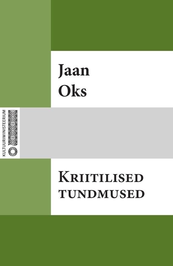 Jaan Oks Kriitilised tundmused каталог oks by oksana demchenko
