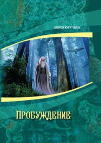 Курятников, Алексей  - Пробуждение