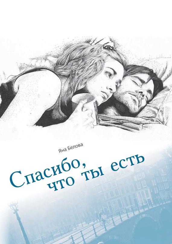 Обложка книги Спасибо, что ты есть, автор Белова, Яна