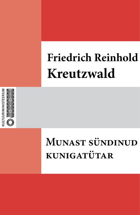 Friedrich Reinhold Kreutzwald - Munast sündinud kuningatütar