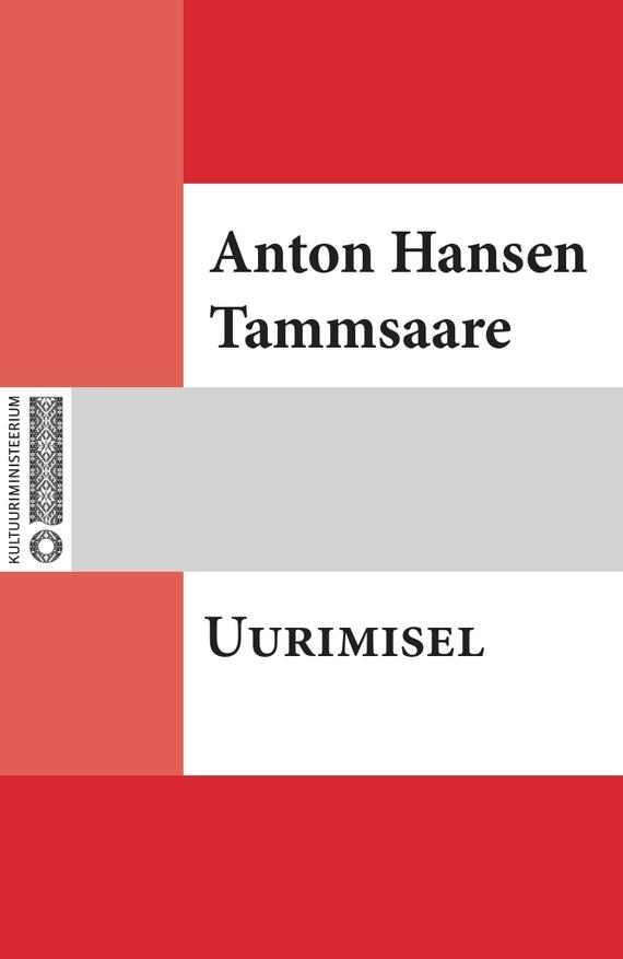 купить Anton Hansen Tammsaare Uurimisel по цене 0 рублей