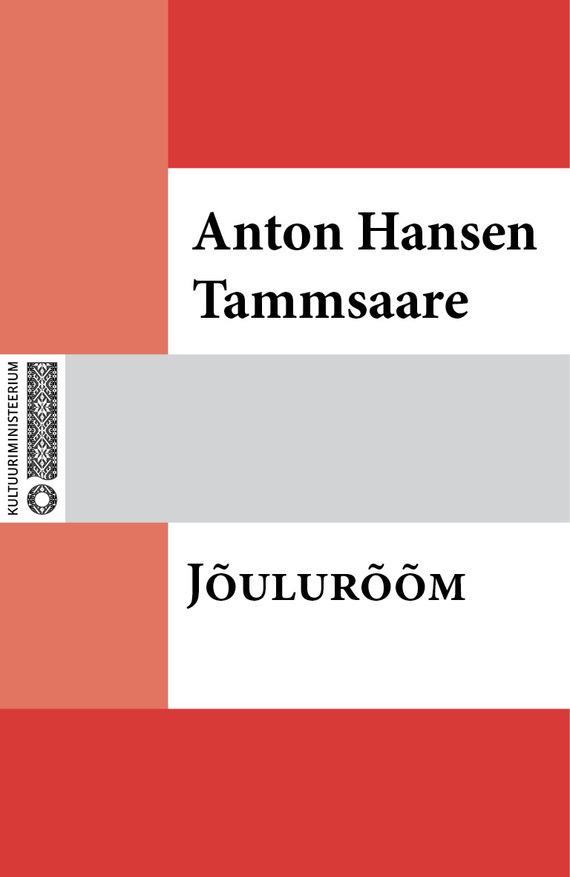 Anton Hansen Tammsaare Jõulurõõm ISBN: 9789949931965 цена