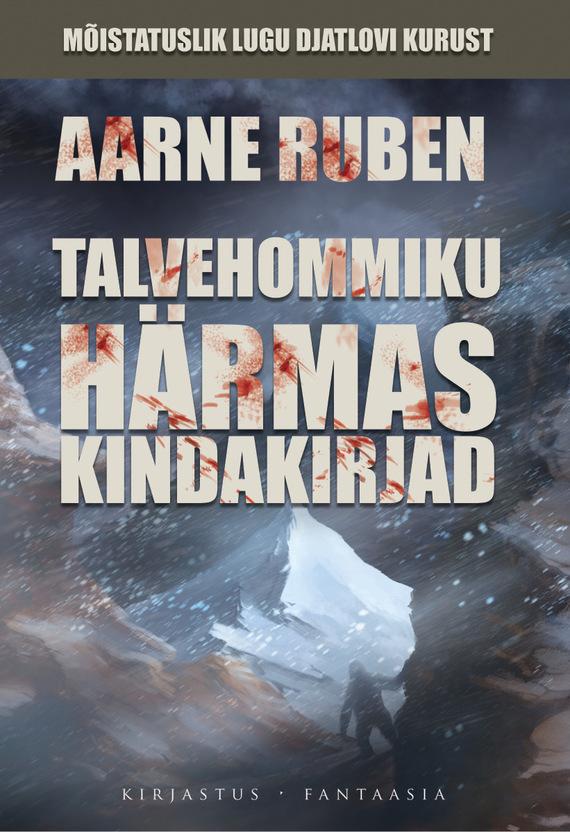 Aarne Ruben. Talvehommiku härmas kindakirjad