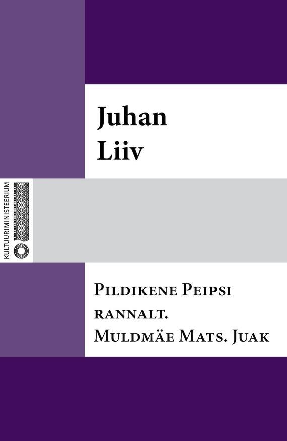Juhan Liiv Pildikene Peipsi rannalt. Muldmäe Mats. Juak juhan liiv käkimäe kägu isbn 9789949303519