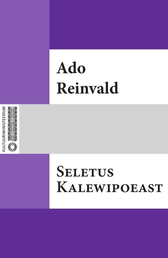 Seletus Kalewipoeast