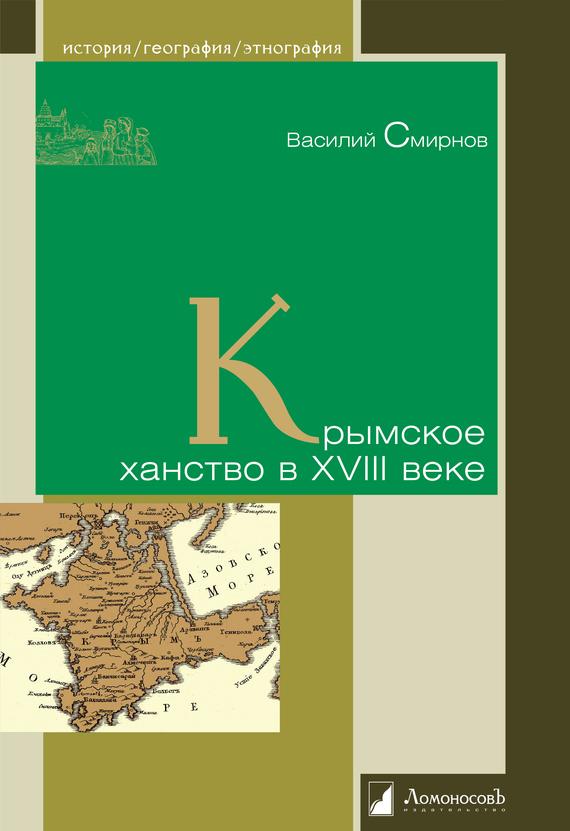 В. Д. Смирнов Крымское ханство в XVIII веке крымское мыло в одессе