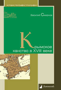 Смирнов, В. Д.  - Крымское ханство в XVIII веке