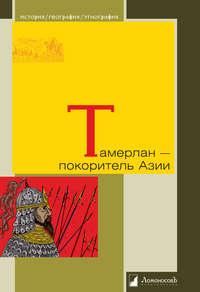 Бартольд, Василий  - Тамерлан – покоритель Азии