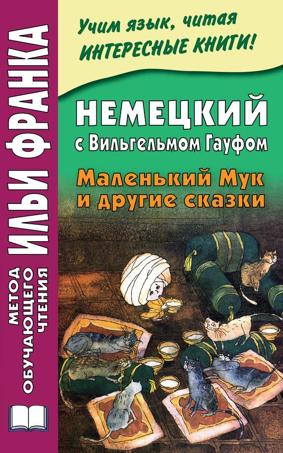Илья Франк бесплатно