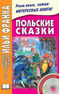 Отсутствует - Польские сказки