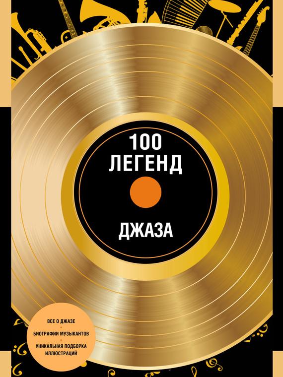 О. Костылева 100 легенд джаза где в чебоксарах платье для джаза