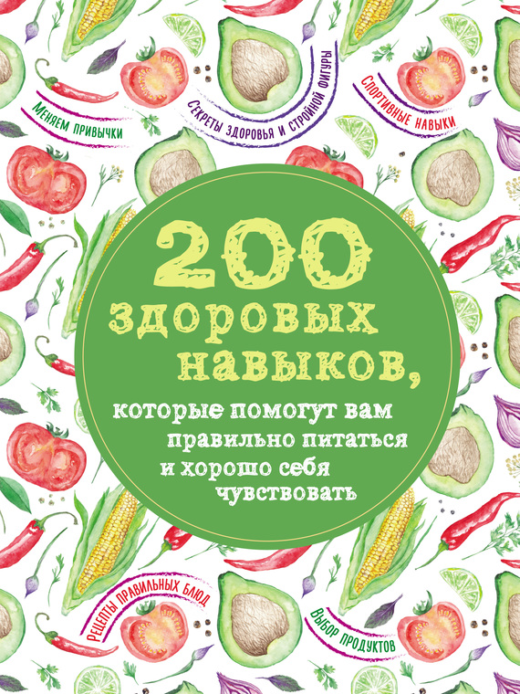 Олеся Гиевская 200 здоровых навыков, которые помогут вам правильно питаться и хорошо себя чувствовать 200 кулинарных навыков которые помогут вам правильно и вкусно готовить с фото